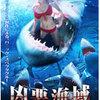 映画感想:「凶悪海域 シャーク・スウォーム」(20点/生物パニック)