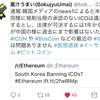 【韓国でICO規制❗️】