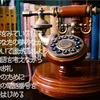 詩集『リエゾン LIAISON』より No.19「電話(4-2 電話b)」