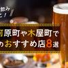 京都で昼飲みならここ!四条河原町・木屋町エリアで人気のおすすめ店8選