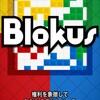 本日のおススメアプリ【Blokus】