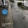 雨の日は素直に運動を休む。「晴耕雨読」の精神で[習慣化レビュー 2017/09/28]