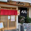 喜笑家 くすくす 横川店(西区)二郎系つけ麺「カツオ」