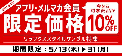 アプリ・メルマガ会員限定 10%OFF!!リラックススタイル サンダル特集