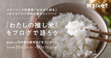 食欲の秋……炊きたてのごはんが食べたい! あなたの中でアツい「推し米(ごめ)」エピソードを大募集