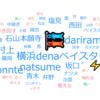 8/7~鯉→De【燕について】
