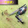 東京・立川駐屯地で陸自ヘリ UH1 が着陸場所に「不時着」