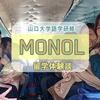 \バギオMONOL/大学生の団体語学研修の留学体験談!