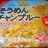[20/06/25]TV 数量限定 そうめんチャンプルー 88−5+税円(イオン)