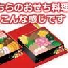 青森県津軽地方のおせち料理はこんな感じです