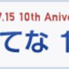 おかげさまではてな10周年!7/15にUSTREAMイベント開催&記念キャンペーン実施中!