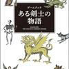 『ゲームブック ある剣士の物語』通販再開