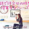 【週末英語#108】待ち合わせの時間を提案するときに使える英語のフレーズ