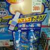 沖縄のスーパーでタイの鼻にさすやつこと「ヤードム」が売っていた。