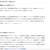 Googleアドセンスやアナリティクス使用者はブログへの「プライバシーポリシー」の設置が必要なんですよ!なんですね!