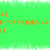 【ツール】集中線・ベタフラ画像ジェネレータ【v0.1】