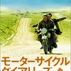 78. モーターサイクル・ダイアリーズ