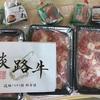 兵庫県 洲本市からふるさと納税のお礼品が到着: 【数量限定】極上!淡路牛の贅沢切り落とし 900g