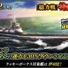 蒼焔の艦隊【潜水:伊402】サルベージ。