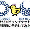 東京オリンピックチケット、最終日に予約してみた