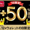 【本日限定】ドコモのd払いで50%還元! 17日から10%還元キャンペーン開催