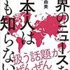 日本人は常識外れ?『世界のニュースを日本人は何も知らない』レビュー