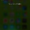 iOS10で「簡単に」ミュージックのシャッフル再生をする方法