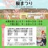 北川尻 桜まつり 2019が4/6,7に開催されます!今年は新しい企画がたくさん!