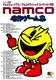 【1996年】【4月】namco名作ゲーム集