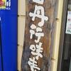 丹行味素 北新横浜本店