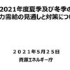 #900 2021−22年の冬季電力は逼迫 東京エリア、計画停電への流れも検討