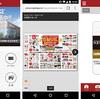 東京インテリアの公式アプリが登場。店舗検索や限定クーポン、最新チラシが読める