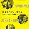 『巨大なラジオ/泳ぐ人』ジョン・チーヴァー