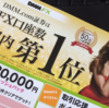 【高ポイント案件】DMMFX(DMM.com証券) のポイント付与条件について【マイル・貯める】
