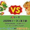 【レビュー】2020年J2リーグ第1節 水戸ホーリーホックvs大宮アルディージャ