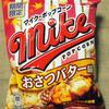 ジャパンフリトレー マイクポップコーン おさつバター味