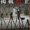 長江俊和さんの著書「掲載禁止(新潮文庫)」の「斯くして、完全犯罪は遂行された」考察(ネタバレ注意)。