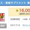 ANAマイル獲得実践報告8/29(カキエキス・亜鉛サプリメント 海乳EX 1440ANAマイル相当!)