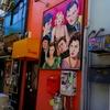 新宿ゴールデン街 インスタ映えする不思議な界隈 -2-