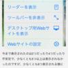 【iOS13.0】Safariの文字が拡大できるようになった!