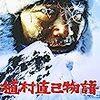 【映画感想】『植村直己物語』(1986) / 探検家を演じた西田敏行の役者魂がすごい