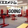 滋賀にあるオススメフィットネスジム「コンディショニングジム GOING」
