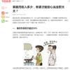 中国でも専業主婦というのが主流になる日が来るか?