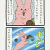 スキウサギ「栗2」