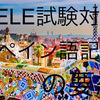 【DELE試験対策】総合的にスペイン語を伸ばす!時事ニュースの要約
