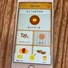 面白いアプリ