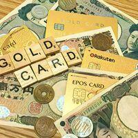 専門家がゴールドカードをわかりやすく解説(2021年版)!年会費やポイント等の基礎知識から、専門家おすすめのゴールドカード紹介も。