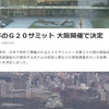 G20が大阪開催、人事と一緒で理由はよく分からん?~人事異動4つのパターン~