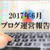 【3万PV達成】初めてのブログ運営報告をするよ(2017年6月分)