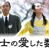 【日本映画】「博士の愛した数式〔2006〕」ってなんだ?
